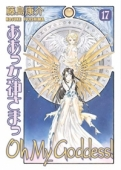 Oh My Goddess! - Vol.17: Kindle Edition
