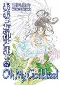 Oh My Goddess! - Vol.37: Kindle Edition
