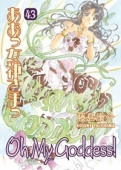 Oh My Goddess! - Vol.43: Kindle Edition