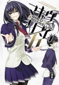 Armed Girl's Machiavellism - Bd.06: Kindle Edition