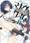 Armed Girl's Machiavellism - Bd.07: Kindle Edition