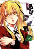 Kakegurui Twin - Vol.01: Kindle Edition