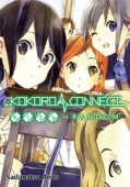 Kokoro Connect - Vol.02: Kindle Edition