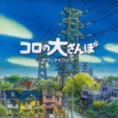 Koro no Daisanpo - Original Soundtrack