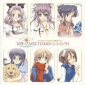Sister Princess ~Re Pure~ - Character Song Collection
