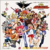 Yuusha-Oh GaoGaiGar - Song Collection