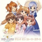 Sister Princess ~Re Pure~ - OST