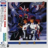 Getter Robo Go - Music Collection