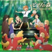 Piano No Mori - Original Soundtrack