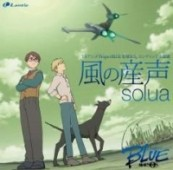 "Project Blue Earth SOS - ED: ""Kaze no Ubugoe"""