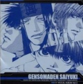 Gensoumaden Saiyuki - Vocal Album: Vol.03