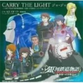 Ginga Tetsudo Monogatari - Eien e no Bunkiten: Carry the Light / All of Us
