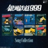 The Galaxy Railways - Song Collection