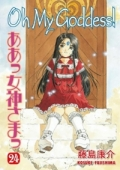 Oh My Goddess! - Vol.24