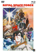 Royal Space Force: The Wings of Honnêamise [Blu-ray+DVD]