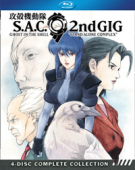 Ghost in the Shell: S.A.C. 2nd GIG [Blu-ray]