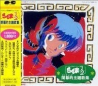 Ranma 1/2 - Ending Theme Songs Complet