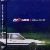 Initial D - Vocal Battle