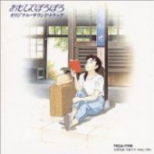 Only Yesterday - Original Soundtrack