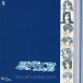 Memories Off - Vocal Collection