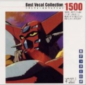 Shin Getter Robo: Sekai Saigo no Hi - Best Vocal Collection