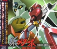 Shin Getter Robo: Sekai Saigo no Hi - Vocal Collection