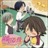 Junjou Romantica - Sound Collection: Vol.01
