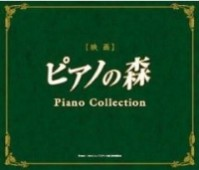 Piano No Mori - Piano Collection [Box-Set]