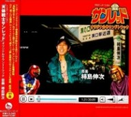 Tentai Senshi Sunred - Original Soundtrack