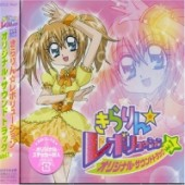 Kirarin Revolution - Original Soundtrack: Vol.01