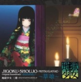 Jigoku Shoujo Mitsuganae - Original Soundtrack ~Sousmoku~