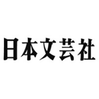 Firma: Nihonbungeisha Co., Ltd.