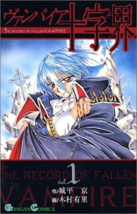 Manga: The Record of a Fallen Vampire