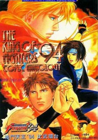 Manga: The King of Fighters '94