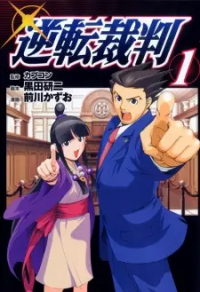 Manga: Phoenix Wright: Ace Attorney