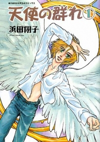Manga: Flock of Angels