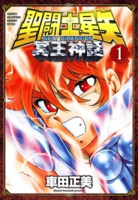 Manga: Saint Seiya: Next Dimension - Meiou Shinwa