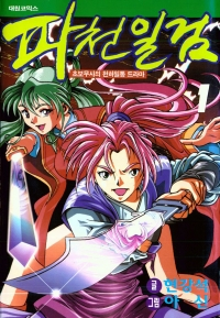 Manga: Sky Blade Sword of the Heavens