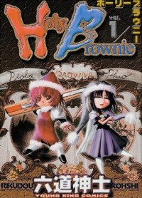 Manga: Holy Brownie