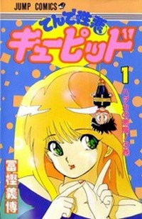 Manga: Ten de Shouwaru Cupid