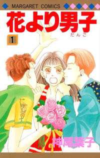 Manga: Boys Over Flowers