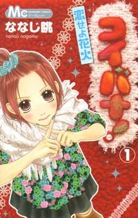 Manga: Koibana! Koiseyo Hanabi