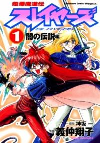 Manga: Slayers