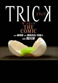 Manga: Trick: The Comic