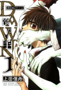 Manga: Dawn: Tsumetai Te