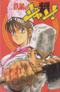 Manga: Iron Wok Jan!