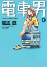 Manga: Densha Otoko: The Story of a Train Man that Fell in Love with a Girl