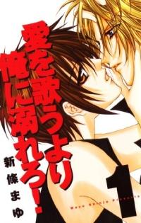Manga: Blaue Rosen