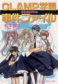 Manga: Clamp School Paranormal Investigators