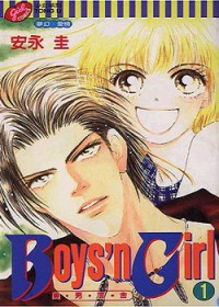 Manga: Boys'n Girl: High School Bomber!